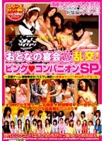 おとなの宴会 乱交! ピンク★コンパニオンSP ~王様ゲーム・野球拳付き(