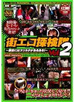 街エロ探検隊 〜都会にはズリネタがあるある!〜 VOL.2 ダウンロード