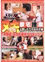 (1vspds146)[VSPDS-146] ヌキうち家宅捜索 上京したての女の子編 ダウンロード