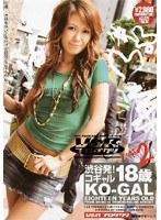 (1vspds175)[VSPDS-175] 渋谷発!コギャル18歳 KO-GAL #2 ダウンロード