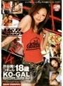 渋谷発!コギャル18歳 KO-GAL #4