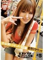 渋谷発!コギャル18歳 KO-GAL #5 ダウンロード