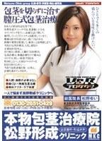 (1vspds00209)[VSPDS-209] 本物包茎治療院 松野形成クリニック ダウンロード