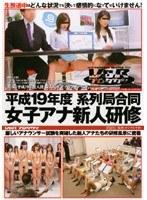 平成19年度 系列局合同 女子アナ新人研修 ダウンロード
