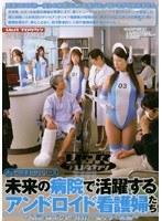 未来の病院で活躍するアンドロイド看護婦たち ダウンロード