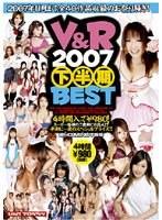 V&R 2007 下半期BEST ダウンロード