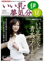 いい乳◆夢気分 伊豆 ダウンロード