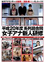 平成20年度 系列局合同 女子アナ新人研修 ダウンロード
