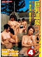 巨乳温泉コンパニオン 4 ダウンロード