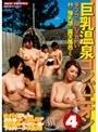 巨乳温泉コンパニオン 4