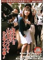 女子アナ内定女子大生の'リモコンバイブでただ今ナマ中継!' ダウンロード