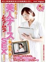 某番組に出ていた美人ナースが働く病院に潜入し、あの手この手でムラムラさせたらSEXできるのか?! ダウンロード