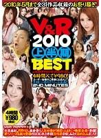 V&R 2010 上半期BEST