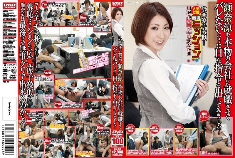 広○涼子激似!瀬奈涼を本物の会社に就職させてバレないようにHな指令を出してみました!