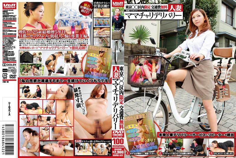 彼女のシックスナイン無料熟女動画像。東京○○区内限定 交通費無料 人妻ママチャリデリバリー