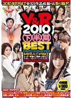 「V&R 2010 下半期BEST」のパッケージ画像
