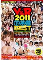 V&R 2011 下半期BEST