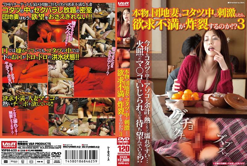人妻のフェラ無料熟女動画像。本物の団地妻をコタツの中で刺激したら、欲求不満が炸裂するのか!