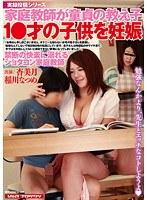 「家庭教師が童貞の教え子1●才の子●を妊娠 禁断の快楽に溺れるショタコン家庭教師」のパッケージ画像