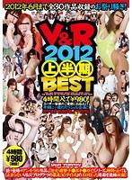 V&R 2012 上半期BEST ダウンロード