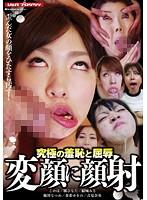 「究極の羞恥と屈辱 変顔に顔射」のパッケージ画像