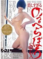 美しすぎるのっぺらぼうSEX 水川愛莉 ダウンロード