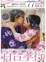 (1wakm00008)[WAKM-008] 可愛い孫(23歳)が上品なおばあちゃん(77歳)に百合孝行 ダウンロード