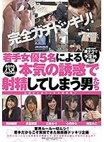 (1wakm00014)[WAKM-014] 完全ガチドッキリ! 若手女優5名による本気の誘惑で 射精してしまう男たち ダウンロード