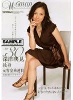 Age30 深津映見 独身 元客室乗務員 ダウンロード