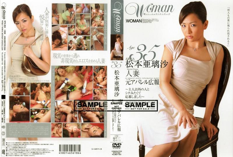 ベッドにて、裸エプロンの熟女、松本亜璃沙出演の拘束無料動画像。Age35 松本亜璃沙 人妻 元アパレル広報