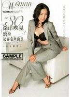 Age30 深津映見 独身 元客室乗務員 VOL.3 ダウンロード