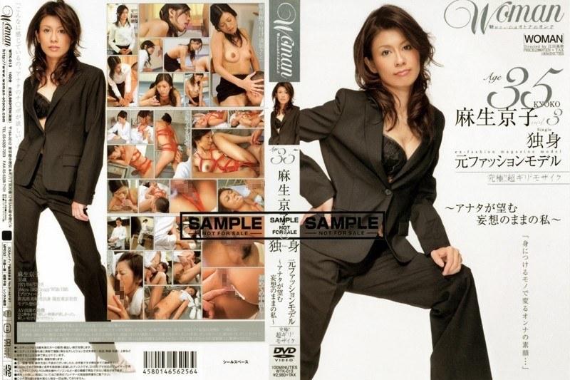 女医、麻生京子出演のクンニ無料熟女動画像。Age35 麻生京子 独身 元ファッションモデル VOL.3