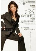 Age35 麻生京子 独身 元ファッションモデル VOL.3 ダウンロード