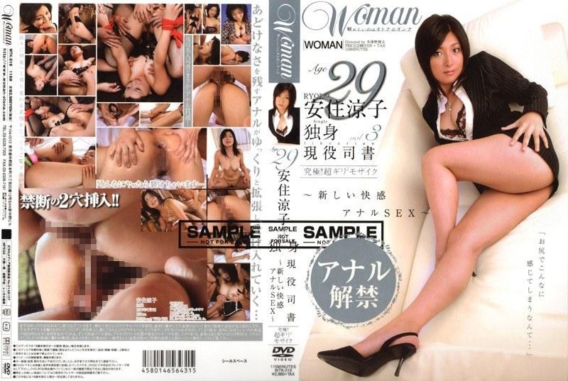 彼女、安住涼子出演の3P無料熟女動画像。Age29 安住涼子 独身 現役司書 VOL.3