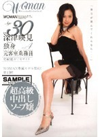Age30 深津映見 独身 元客室乗務員 VOL.4 ダウンロード