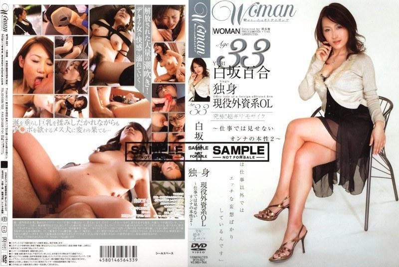 パンストの人妻、白坂百合出演の拘束無料熟女動画像。Age33 白坂百合 独身 現役外資系OL