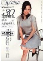 Age30 深津映見 独身 元客室乗務員 VOL.5