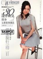 Age30 深津映見 独身 元客室乗務員 VOL.5 ダウンロード