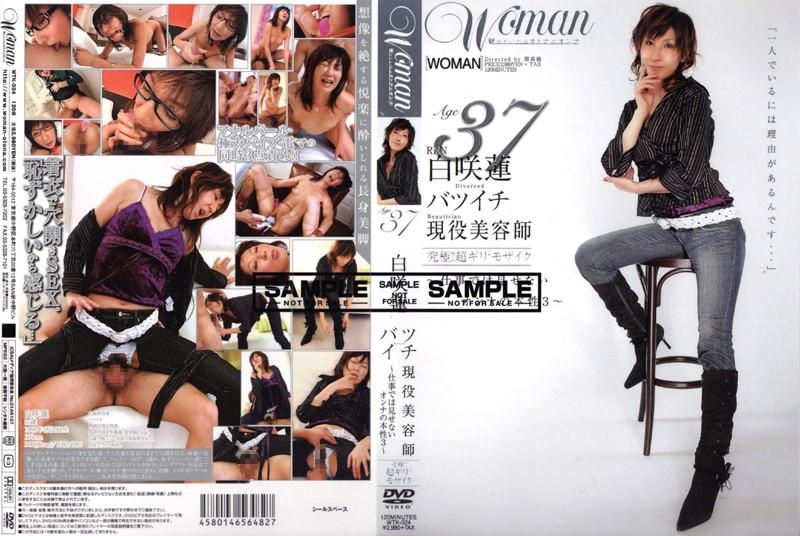 長身の人妻、白咲蓮出演のバイブ無料熟女動画像。Age37 白咲蓮 バツイチ 現役美容師