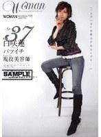 Age37 白咲蓮 バツイチ 現役美容師 ダウンロード