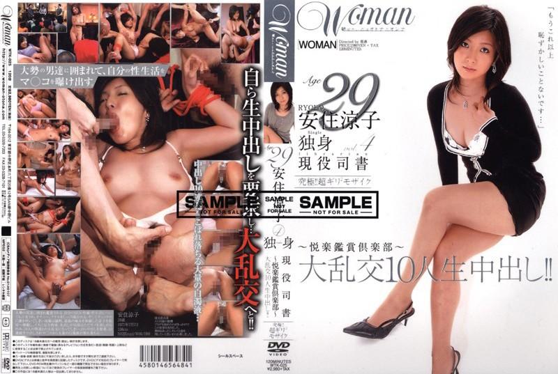 OL、安住涼子出演の中出し無料熟女動画像。Age29 安住涼子 独身 現役司書 VOL.4