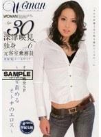 Age30 深津映見 独身 元客室乗務員 VOL.6