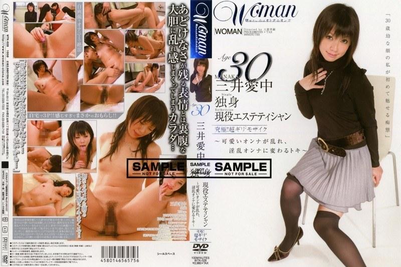 ほろ酔いの熟女、三井愛中出演のsex無料動画像。Age30 三井愛中 独身 現役エステティシャン