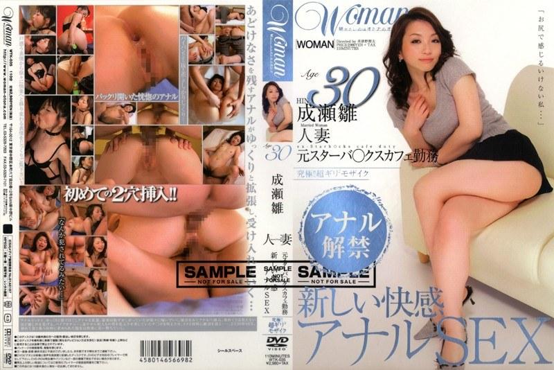 パイパンの熟女、成瀬雛出演の4P無料jyukujyo動画像。Age30 成瀬雛 人妻 元スターバ○クスカフェ勤務