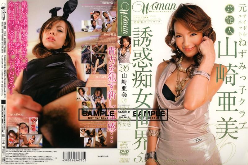 Age26 山崎亜美 3 芸能人 誘惑痴女世界
