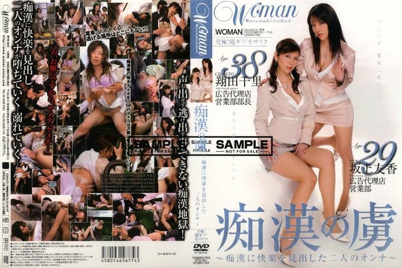 トイレにて、人妻、翔田千里出演の騎乗位無料熟女動画像。痴漢の虜 ~痴漢に快楽を見出した二人のオンナ~
