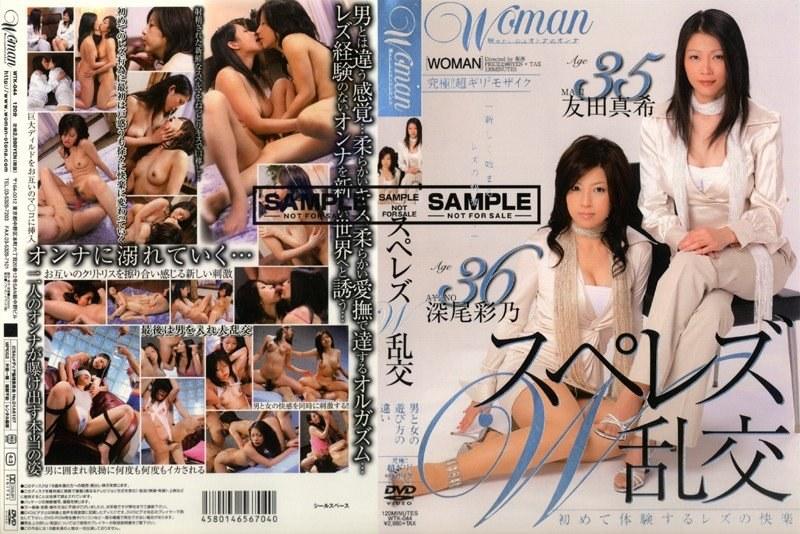 人妻、友田真希出演のキス無料熟女動画像。スペレズW乱交 初めて体験するレズの快楽