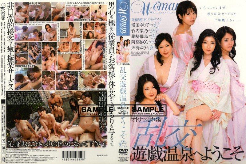 露天風呂にて、人妻、増田ゆり子出演の騎乗位無料熟女動画像。大人の隠れ湯 乱交遊戯温泉へようこそ