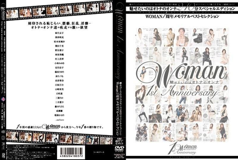 熟女、麻生京子出演の手コキ無料動画像。Woman 1st Anniversary Woman1周年メモリアルベストセレクション
