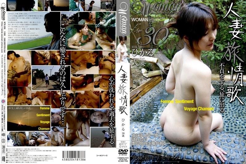 浴衣の熟女の騎乗位無料動画像。人妻旅情歌 ひかる30歳